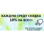 Скидки на спецодежду 10%!