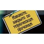 16.01.2019 магазин на Стародеревенской не работает!